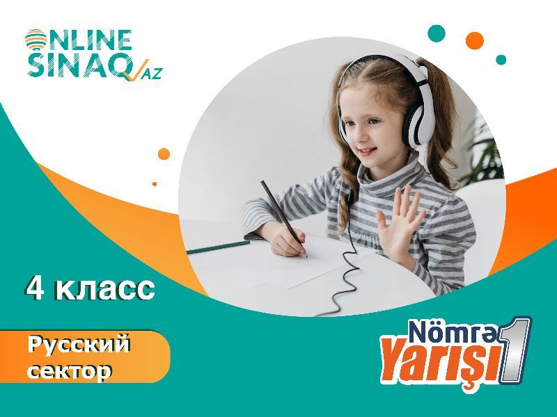 """4 класс """"Nömrə 1 Yarışı"""""""