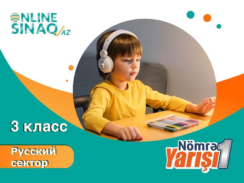 """3 класс """"Nömrə 1 Yarışı"""""""