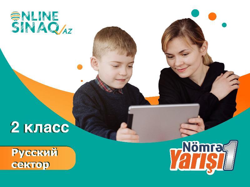 """2 класс """"Nömrə 1 Yarışı"""""""