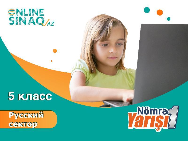 """5 класс """"Nömrə 1 Yarışı"""""""