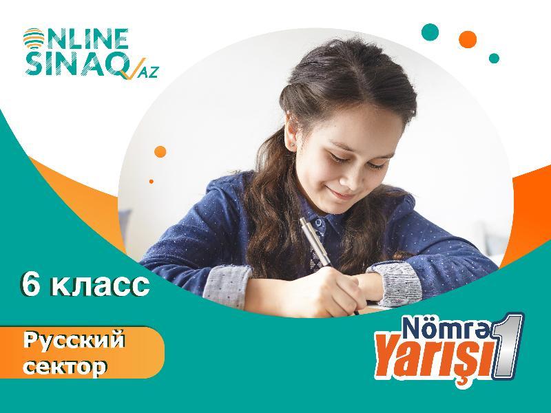"""6 класс """"Nömrə 1 Yarışı"""""""
