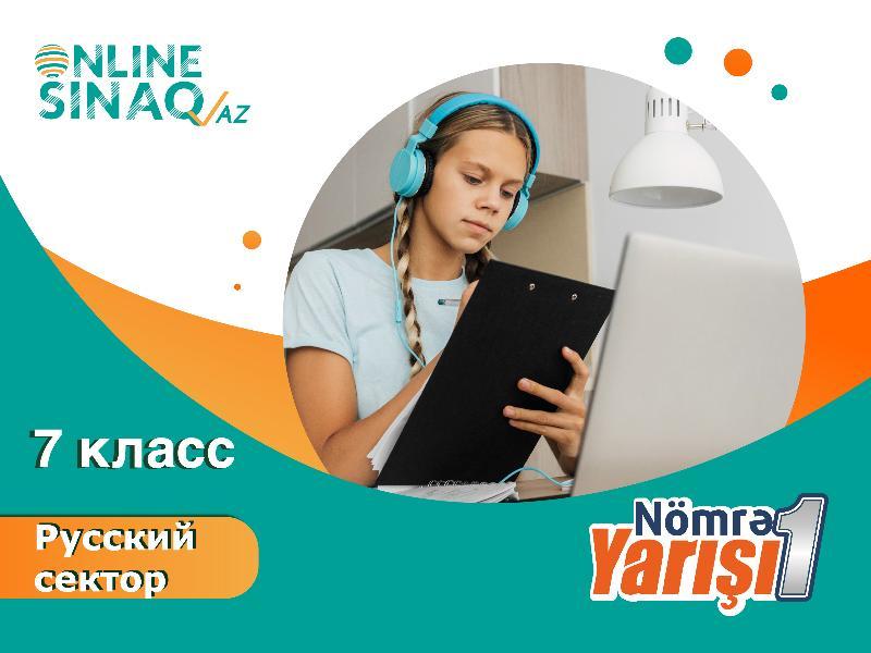 """7 класс """"Nömrə 1 Yarışı"""""""