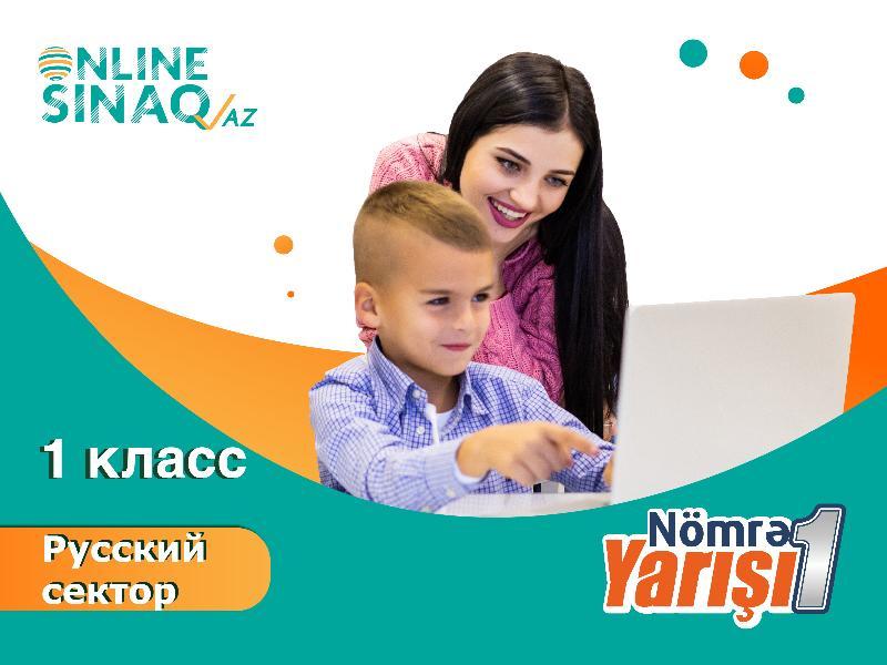 """1 класс """"Nömrə 1 Yarışı"""""""