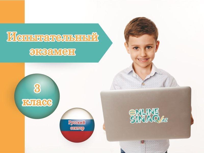 """3 класс """"Sınaq imtahanı"""" TƏLTİFNAMƏLİ"""