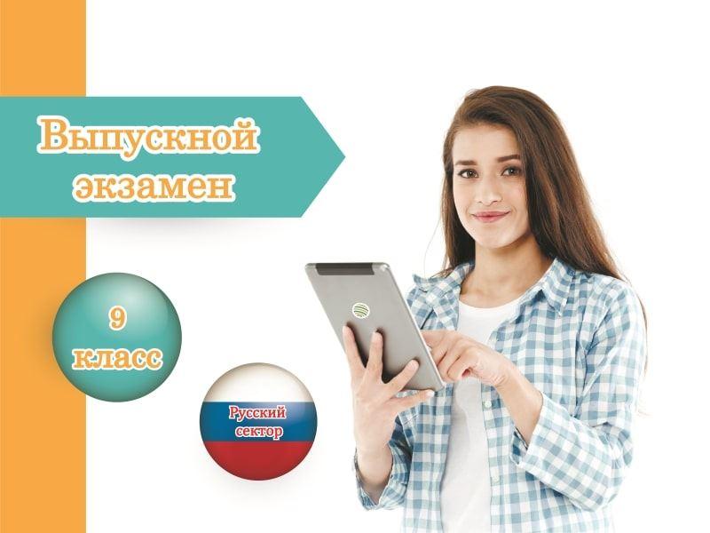 9-cu sinif buraxılış imtahanı 19 Yanvar Rus bol