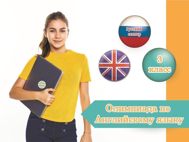 Олимпиада по английскому языку 3 класс